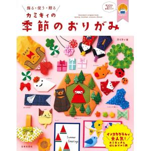 著:カミキィ 出版社:日本文芸社 発行年月:2018年12月