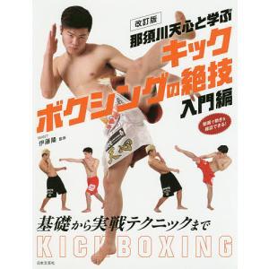 那須川天心と学ぶキックボクシングの絶技 入門編 / 伊藤隆
