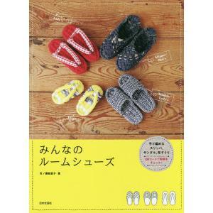 みんなのルームシューズ 手で編めるスリッパ、サンダル、布ぞうり / 市ノ瀬絵里子
