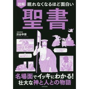 著:渋谷申博 出版社:日本文芸社 発行年月:2019年07月