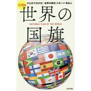 ハンディ版 世界の国旗: ひとめで分かる 世界の歴史・スポーツ・有名人の商品画像|ナビ