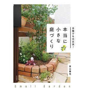 〔予約〕日陰にも強い 小さな庭のつくりかた / 高山徹也|bookfan