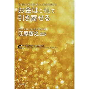 著:マリー=クレール・カーライル 監訳:江原啓之 出版社:日本文芸社 発行年月:2013年04月