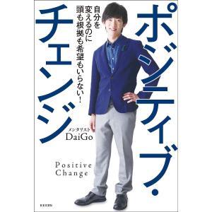 著:DaiGo 出版社:日本文芸社 発行年月:2015年10月 キーワード:ビジネス書