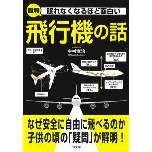 眠れなくなるほど面白い図解飛行機の話 / 中村寛治