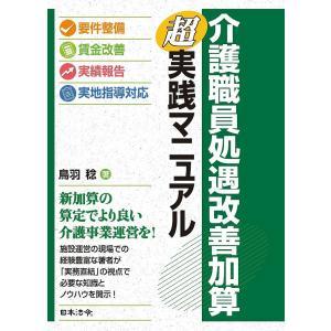 著:鳥羽稔 出版社:日本法令 発行年月:2017年06月