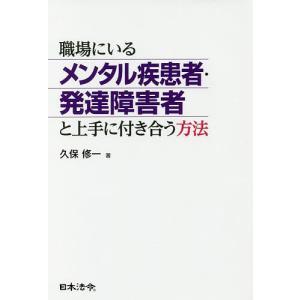 著:久保修一 出版社:日本法令 発行年月:2018年04月