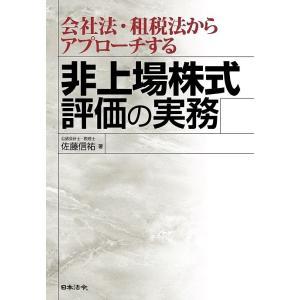 会社法・租税法からアプローチする非上場株式評価の実務 / 佐藤信祐