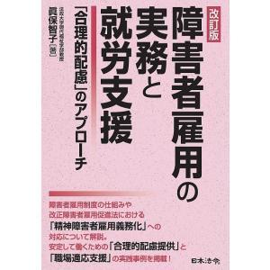 障害者雇用の実務と就労支援 「合理的配慮」のアプローチ / 眞保智子