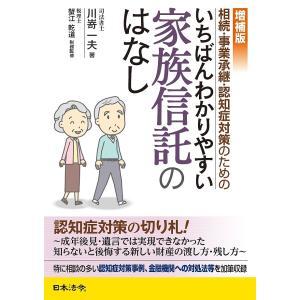 相続・事業承継・認知症対策のためのいちばんわかりやすい家族信託のはなし / 川嵜一夫