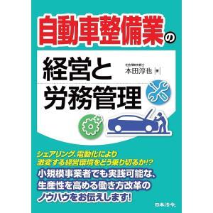 自動車整備業の経営と労務管理 / 本田淳也