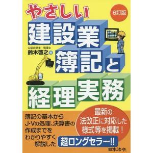 著:鈴木啓之 出版社:日本法令 発行年月:2019年09月
