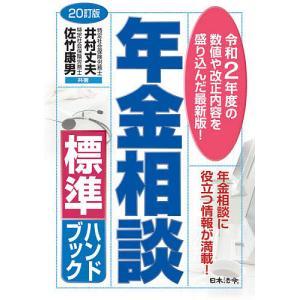 年金相談標準ハンドブック / 井村丈夫 / 佐竹康男