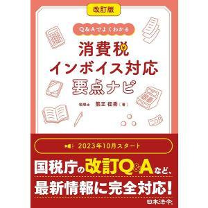 〔予約〕〔改〕Q&Aでよくわかる 消費税 インボイス対応 要点ナビ bookfan