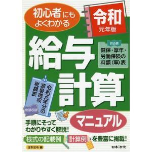 給与計算マニュアル 初心者にもよくわかる 令和元年版 / 日本法令