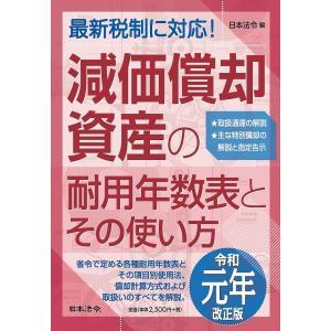 減価償却資産の耐用年数表とその使い方 令和元年改正版 / 日本法令