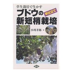 草生栽培で生かすブドウの早仕立て新短梢栽培 / 小川孝郎