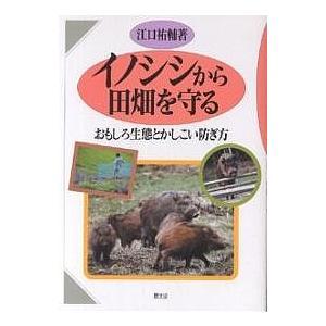 イノシシから田畑を守る おもしろ生態とかしこい防ぎ方 / 江口祐輔