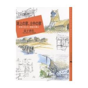 湖上の家、土中の家 世界の住まい環境を測る / 益子義弘 / 東京芸術大学益子研究室