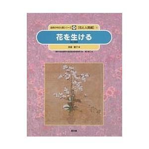 自然の中の人間シリーズ 花と人間編 8 / 安達瞳子 / 樋口春三|bookfan