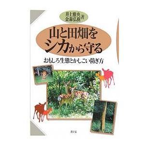 著:井上雅央 著:金森弘樹 出版社:農山漁村文化協会 発行年月:2006年02月