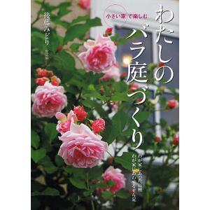 著:後藤みどり 出版社:農山漁村文化協会 発行年月:2008年10月