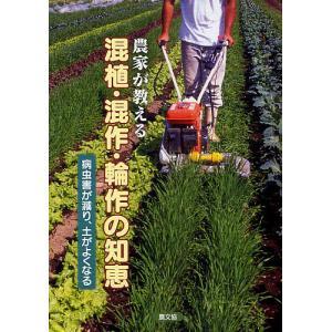 農家が教える混植・混作・輪作の知恵 病害虫が減り、土がよくなる / 農山漁村文化協会