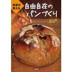 農家が教える自由自在のパンづくり つくり方・酵母・製粉・石窯から麦作りまで / 農文協 / レシピ