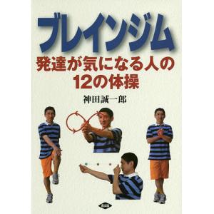ブレインジム 発達が気になる人の12の体操 / 神田誠一郎|bookfan