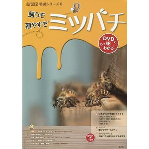 飼うぞ殖やすぞミツバチ / 農山漁村文化協会