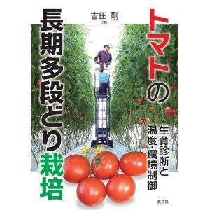 トマトの長期多段どり栽培 生育診断と温度・環境制御 / 吉田剛