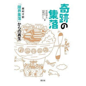 著:多田朋孔 著:地域おこし 出版社:農山漁村文化協会 発行年月:2018年11月