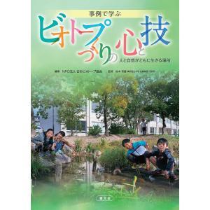 事例で学ぶビオトープづくりの心と技 人と自然がともに生きる場所 / 日本ビオトープ協会 / 鈴木邦雄|bookfan
