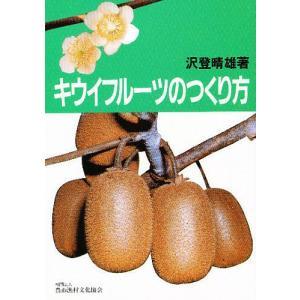 キウイフルーツのつくり方 / 沢登晴雄