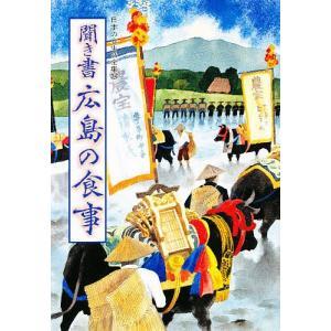 日本の食生活全集  34 /農山漁村文化協会 (ハードカバー) 中古の商品画像|ナビ