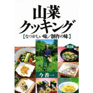 山菜クッキング なつかしい味/創作の味 / 今善一 / レシピ