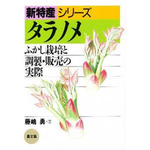 タラノメ ふかし栽培と調製・販売の実際 / 藤島勇