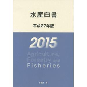 水産白書 平成27年版 / 水産庁
