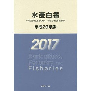 水産白書 平成29年版 / 水産庁
