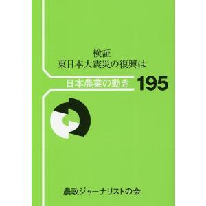 出版社:農政ジャーナリストの会 発行年月:2017年06月 シリーズ名等:日本農業の動き No.19...
