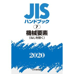 JISハンドブック 機械要素〈ねじを除く〉 2020 / 日本規格協会