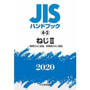 JISハンドブック ねじ 2020-2 / 日本規格協会|bookfan