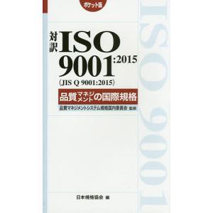 対訳ISO 9001:2015〈JIS Q 9001:2015〉品質マネジメントの国際規格 ポケット版 / 品質マネジメントシステム規格国内委員会