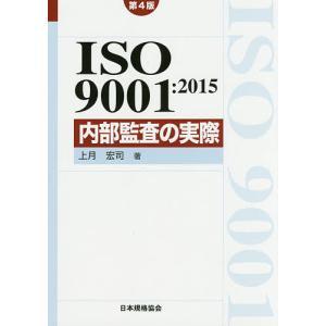 ISO9001:2015内部監査の実際 / 上月宏司