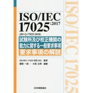 ISO/IEC 17025:2017〈JIS Q 17025:2018〉試験所及び校正機関の能力に関する一般要求事項 要求事項の解説