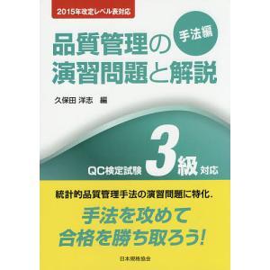 編:久保田洋志 出版社:日本規格協会 発行年月:2015年06月