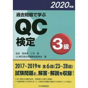 過去問題で学ぶQC検定3級 23〜28回 2020年版 / QC検定過去問題解説委員会 / 仁科健