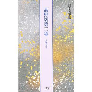 日本名筆選 5