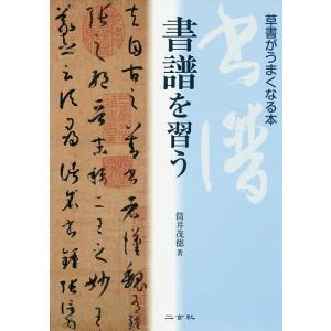 書譜を習う 草書がうまくなる本 / 筒井茂徳