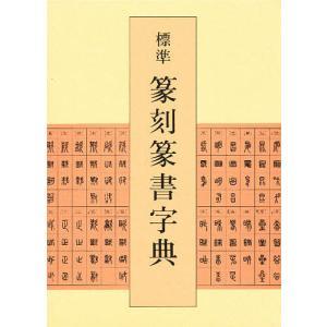 標準篆刻篆書字典 / 牛窪梧十